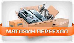 Автомагазин Фокус Белинского переехал!